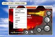 MP4超級轉換器