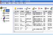 维克合同管理软件