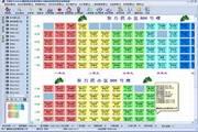 物业综合管理系统(物管王2014)单机普及版 靠谱的免费程序