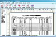 藥房GSP管理系統