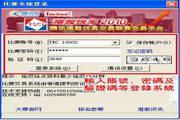 港股快车2010 腾讯港股仿真交易联赛交易平台