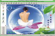 博美洗浴管理系统