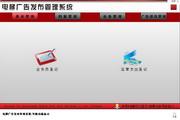 宏达电梯广告发布管理系统