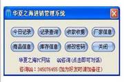 华夏之海进销管理系统