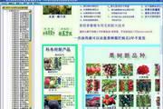 2800家農業致富信息快速查