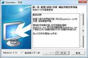 QUpdater自动升级程序