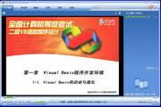 全国计算机等级考试二级(VB语言)-软件教程第一章