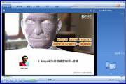 Maya 2008 Zbrush高级模型制作-软件教程