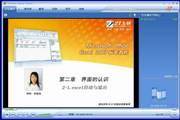 Excel 2007 标准教程-软件教程