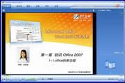 Word 2007 标准教程-软件教程