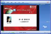 WPS Office 2005 文字-软件教程段首LOGO