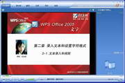 WPS Office 2005 文字-軟件教程