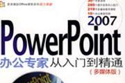 Powerpoint 专家