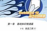 CorelDRAW 12 广告设计高级教程