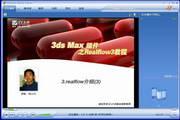 3ds Max 插件之Realflow教程-软件教程