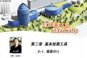 建筑草图大师-SketchUp-软件教程
