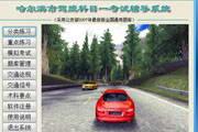 哈尔滨市驾照科目一考试辅导系统