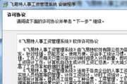 飞易特人事工资软件 官方版