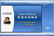 After Effects 影视实例解析-软件教程八章 透明人效果