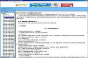 高教自考03708《中国近现代史纲要》考前辅导电子书