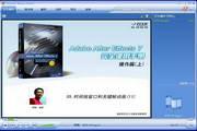 AE 7 完全使用手册之操作篇-软件教程操作篇(上)