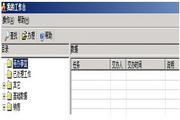 勤哲Excel服务器-财务进销存系统 标准版