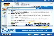 手机飞信 For Symbian^3