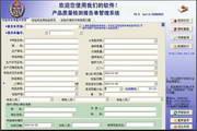 产品质量检测报告单管理系统