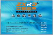 中星睿典全国计算机等级考试模拟软件(二级Visual Basic)