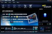 艾奇MP4视频格式转换器软件