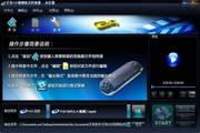 艾奇PSP视频格式转换器软件