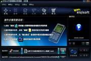 艾奇3GP手机视频格式转换器软件