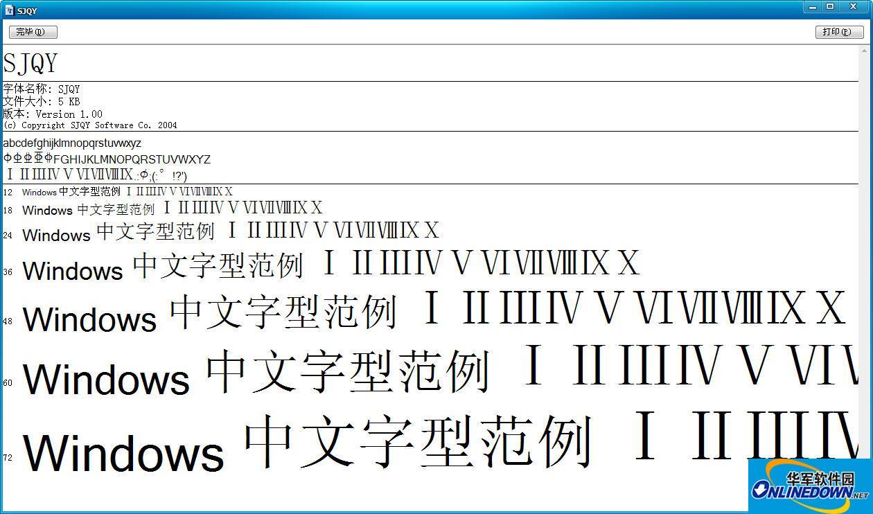 钢筋符号SJQY字体截图1