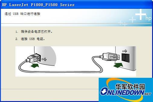 惠普HP万能打印机驱动截图1