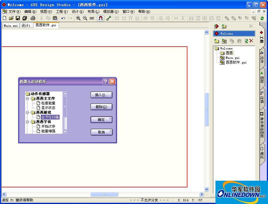 软件界面设计(GUI Design Studio)截图1