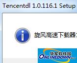 Tencentdl.exe
