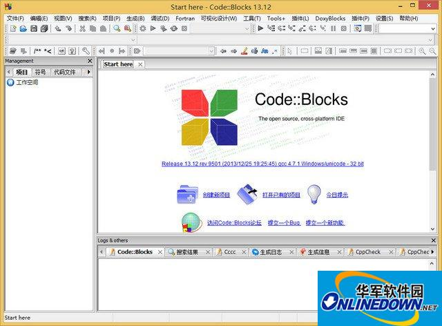 codeblocks中文版截图1