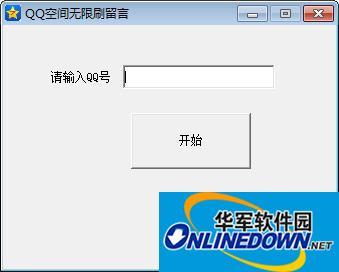 QQ空间无限刷留言助手