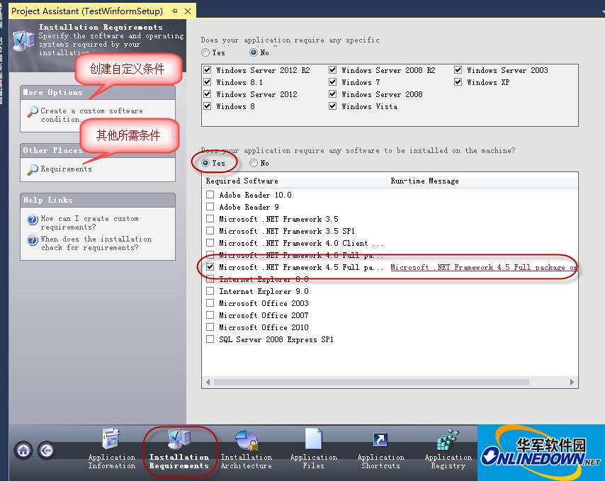 VS2013安装包制作工具(InstallShield2013LimitedEdition)截图