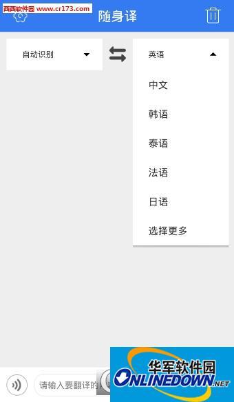 快译通在线翻译app截图2