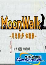 月光漫步MoonWalk