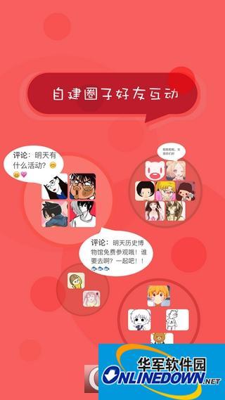 北京综合素质评价平台截图3