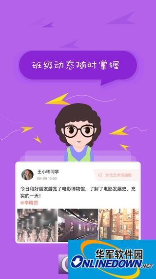 北京综合素质评价平台截图1