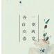 2017情人節詩詞大全