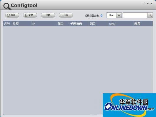 大华ConfigTool配置管理软件截图1