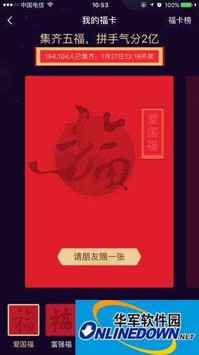 家乐福福字福卡截图