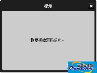 海康威视设备网络搜索(SADPTool)截图