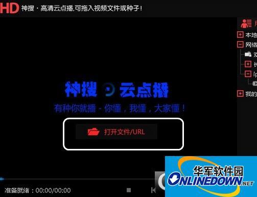 HD神搜(资源搜索工具)截图1