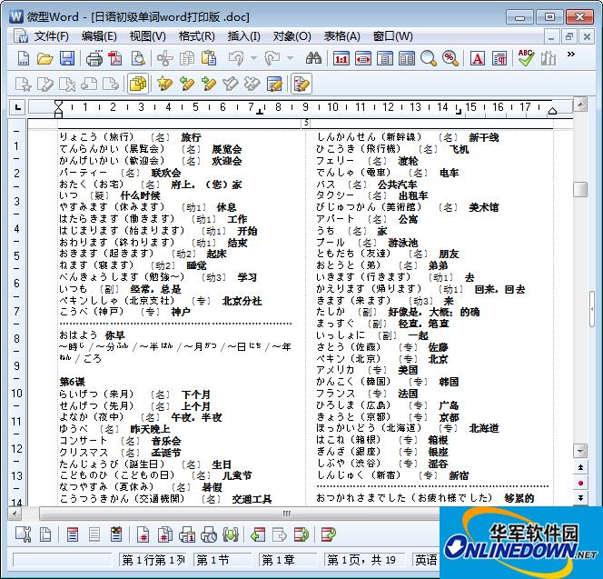 日语初级单词汇总表截图