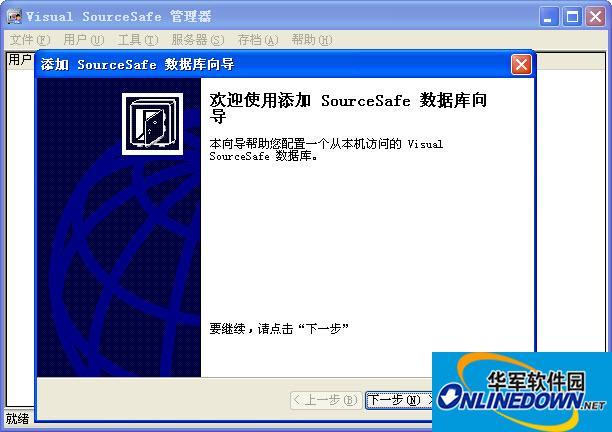 Microsoft Visual SourceSafe 2005(VSS2005)截图1